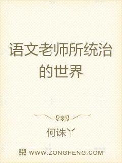 语文老师所统治的世界