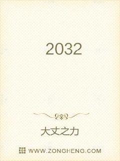 就到2032