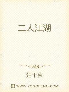 养十阿哥的小说
