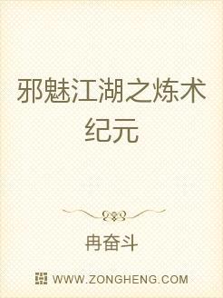 邪魅江湖之炼术纪元