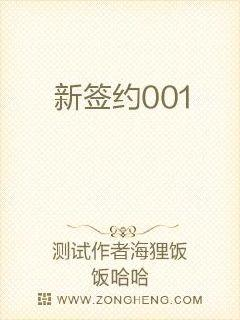 新签约001
