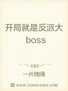 开局就是反派大boss