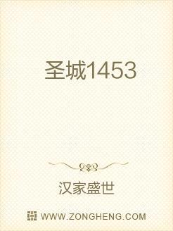 圣城1453