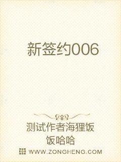 新签约006