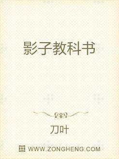影子教科书