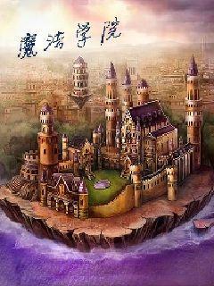 圣世之光之魔法学院