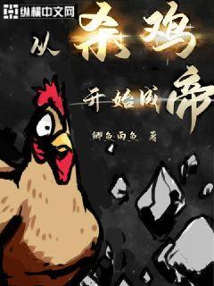 从杀鸡开始成帝