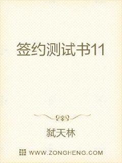签约测试书11