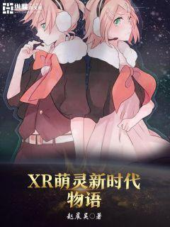 XR萌灵新时代物语