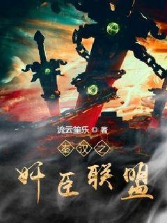 秦汉之奸臣联盟