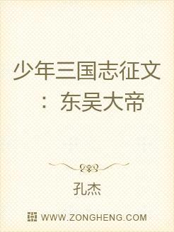 少年三国志征文:东吴大帝
