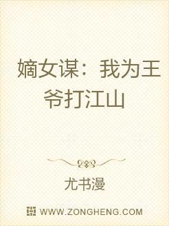 嫡女谋:我为王爷打江山