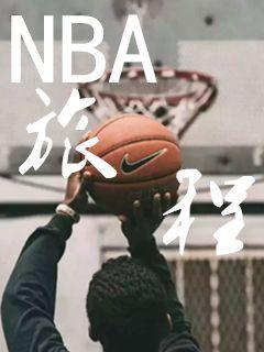 NBA旅程