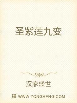 圣紫莲九变