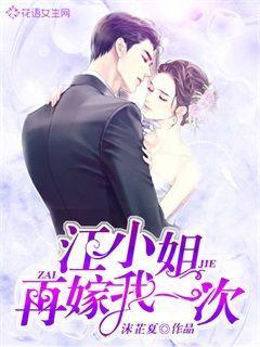 江小姐再嫁我一次