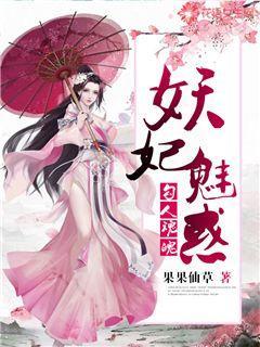 妖妃魅惑:勾人魂魄