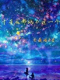 星辰万千都抵不过一个你