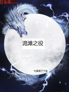 翁与小莹第九部24章小说