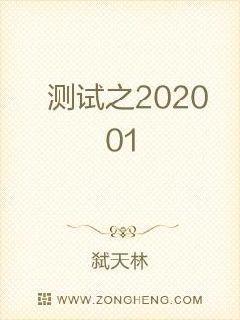 测试之202001