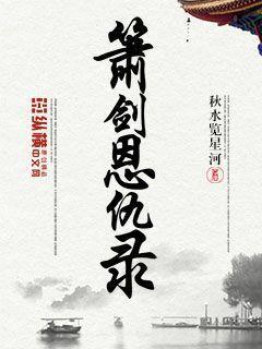 天龙八部原著小说金庸网