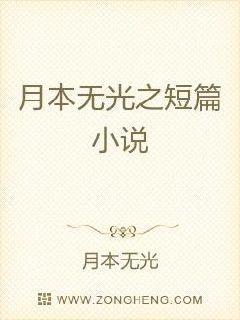 月本无光之短篇小说集