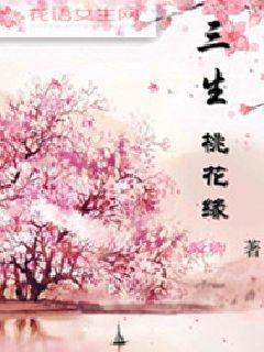 三生桃花缘