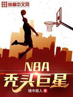 NBA秃头巨星