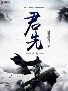 仙侠孕妇小说