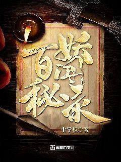 张文慈三级-乃木坂的占卜师