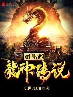 异世界之龙神传说