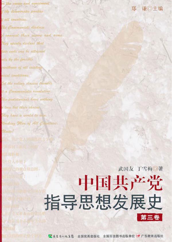 中国共产党指导思想发展史(第三卷)
