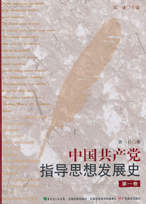 中国共产党指导思想发展史(第一卷)