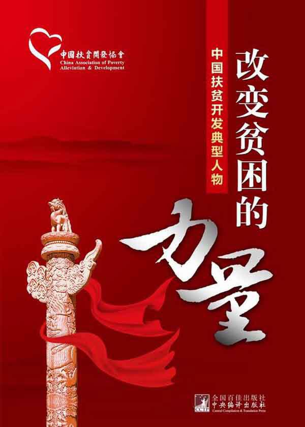 改变贫困的力量:中国扶贫开发协会编辑组