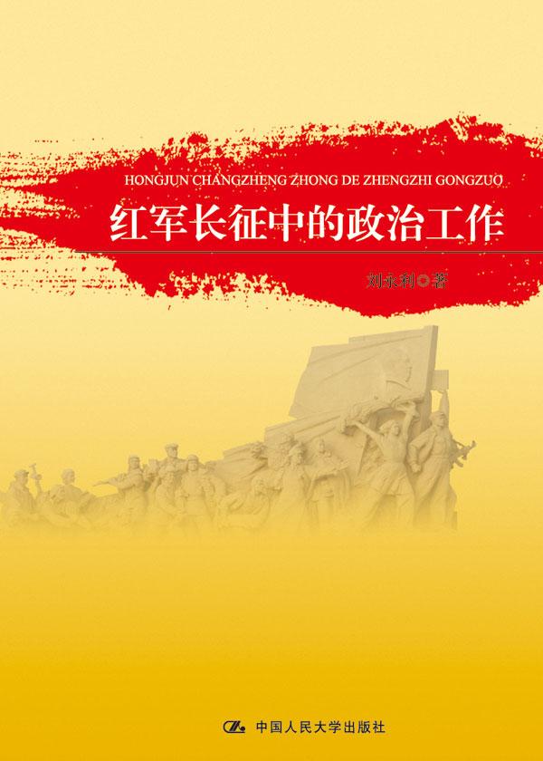 红军长征中的政治工作