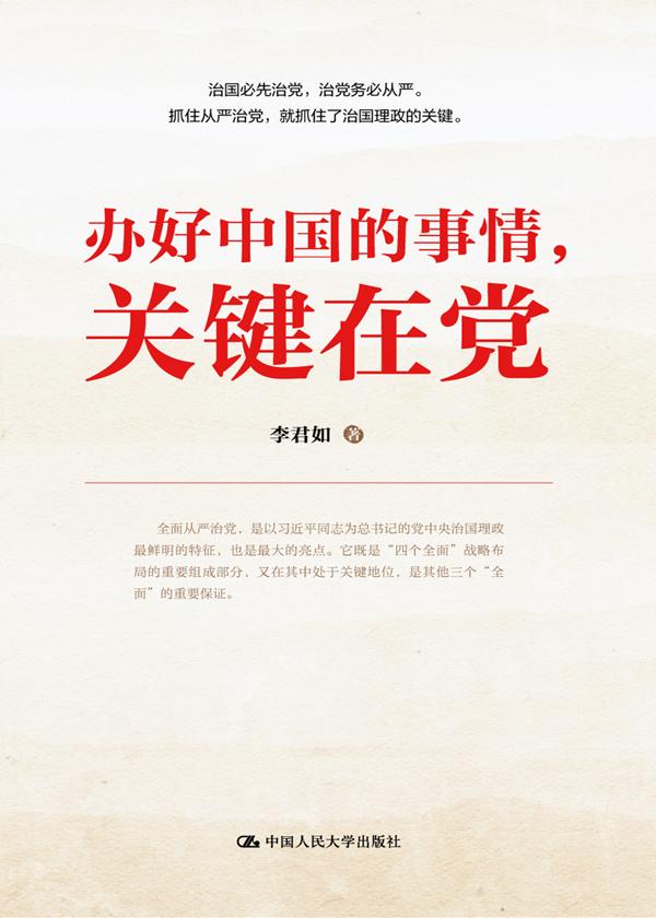 办好中国的事情,关键在党