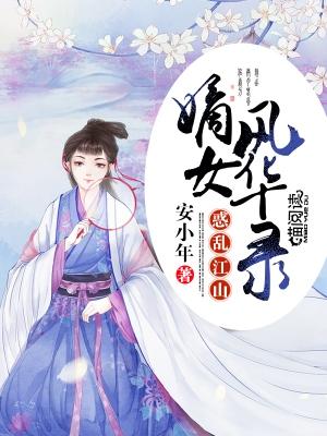 惑乱江山:嫡女风华录