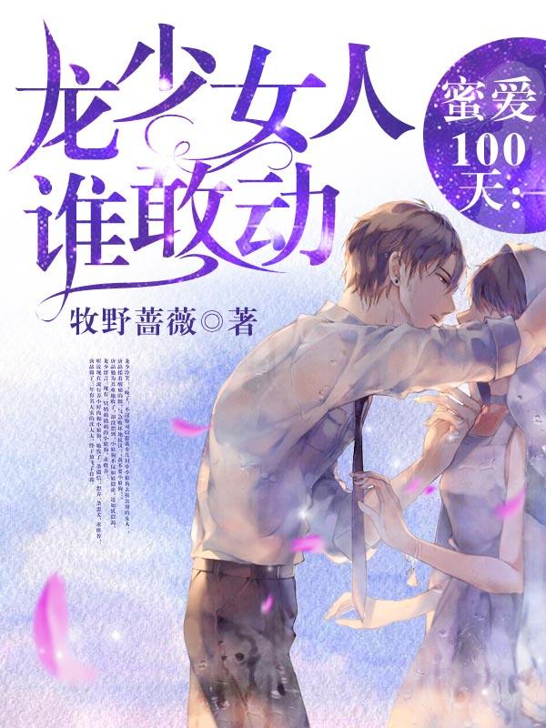 蜜爱100天:龙少女人谁敢动