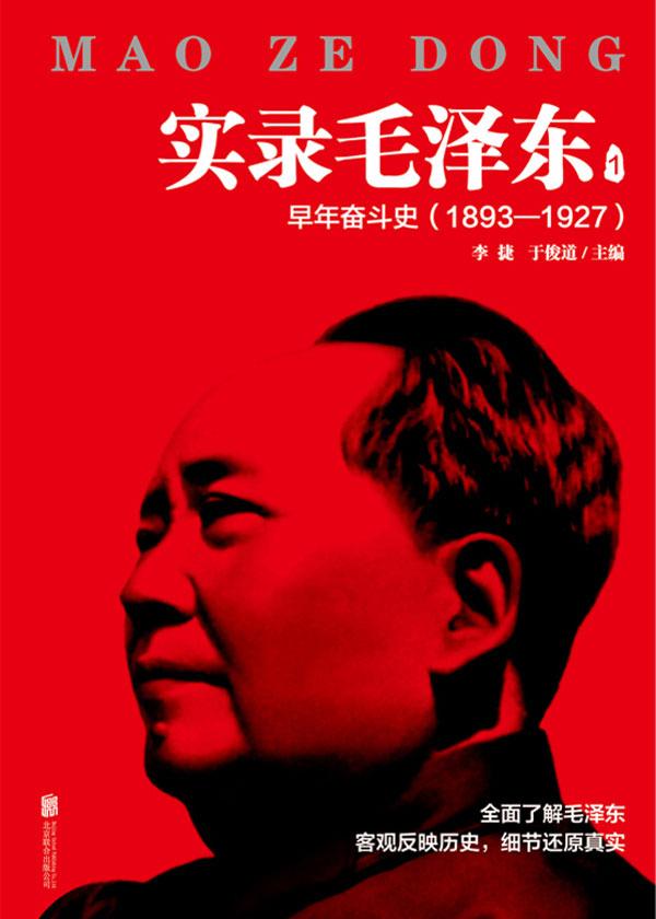 实录毛泽东1:早年奋斗史1893—1927(新版)