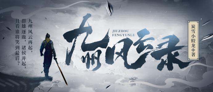 九州风云录