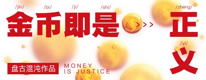 金币即是正义