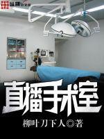 直播手术室
