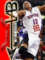 NBA之太子