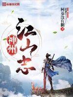 神州江山志