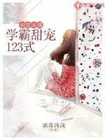 初恋未满:学霸甜宠123式