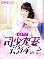 朝宠暮爱:司少宠妻131