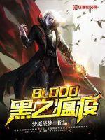 BLOOD黑之瘟疫