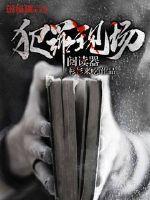 犯罪现场阅读器