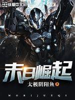 《太极阴阳鱼末日崛起》小说封面
