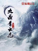 九鼎青云志