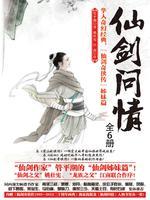 仙剑问情(全6册)